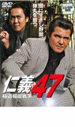 仁義 47 極道報復戦争【邦画 中古 DVD】メール便可 レンタル落ち