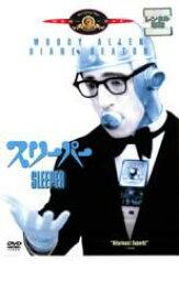 スリーパー【洋画 中古 DVD】メール便可 レンタル落ち