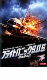 フライトパニック S.O.S.超音速漂流【洋画 中古 DVD】メール便可 レンタル落ち