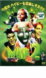 マスク 2【洋画 中古 DVD】メール便可 レンタル落ち
