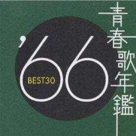 青春歌年鑑 '66 BEST30 2CD【CD、音楽 中古 CD】メール便可 ケース無:: レンタル落ち