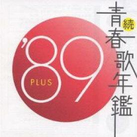 続 青春歌年鑑 '89 PLUS【CD、音楽 中古 CD】メール便可 ケース無:: レンタル落ち