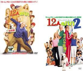 12人のパパ 2枚セット Vol 1・2【全巻 洋画 中古 DVD】メール便可 レンタル落ち