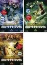 全巻セット【中古】DVD▼バミューダ・トライアングル(3枚セット)vol 1、2、3▽レンタル落ち