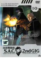 攻殻機動隊 S.A.C.2nd GIG 10【アニメ 中古 DVD】メール便可 ケース無:: レンタル落ち