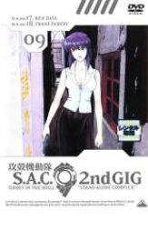 攻殻機動隊 S.A.C.2nd GIG 09【アニメ 中古 DVD】メール便可 ケース無:: レンタル落ち