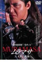 MURAMASA ムラマサ 三ノ章 傀儡【邦画 中古 DVD】メール便可 ケース無:: レンタル落ち