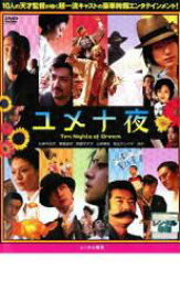 ユメ十夜【邦画 中古 DVD】メール便可 レンタル落ち