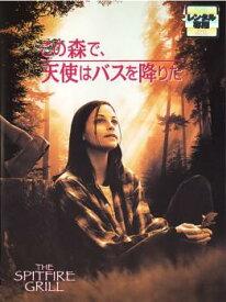この森で、天使はバスを降りた【洋画 中古 DVD】メール便可 ケース無:: レンタル落ち