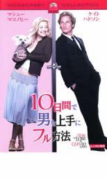 【中古】DVD▼10日間で男を上手にフル方法▽レンタル落ち