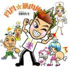 骨骨☆筋肉体操 CD+DVD【CD、音楽 新古 CD】メール便可 セル専用