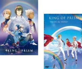 劇場版KING OF PRISM キング・オブ・プリズム (2枚セット)by PrettyRhythm、PRIDE the HERO【全巻 アニメ 中古 DVD】 メール便可 レンタル落ち