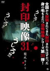 封印映像 31 監死カメラ【邦画 ホラー 中古 DVD】メール便可 レンタル落ち