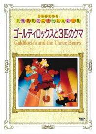 【バーゲンセール】世界名作劇場アニメーション 8 ゴールディロックスと3匹のクマ【アニメ 中古 DVD】メール便可 レンタル落ち