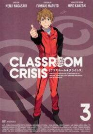 【バーゲンセール】Classroom☆Crisis クラスルームクライシス 3(第5話、第5.5話)【アニメ 中古 DVD】メール便可 レンタル落ち
