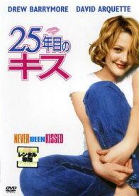25年目のキス【洋画 中古 DVD】メール便可 ケース無:: レンタル落ち