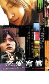 恋愛寫眞【邦画 中古 DVD】メール便可 ケース無:: レンタル落ち