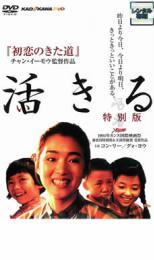 【中古】DVD▼活きる 特別版▽レンタル落ち
