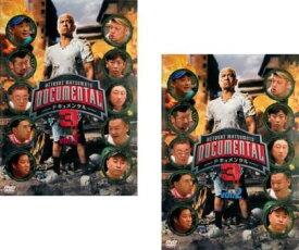 HITOSHI MATSUMOTO Presents ドキュメンタル シーズン3(2枚セット)第1回〜第4回 最終【全巻セット お笑い 中古 DVD】メール便可 レンタル落ち