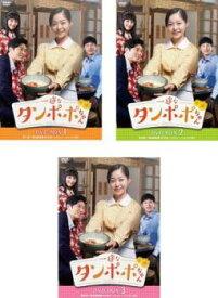 一途なタンポポちゃん(3BOXセット)1、2、3 字幕のみ【洋画 韓国 新品 DVD】 セル専用
