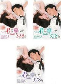 君に恋した328日 台湾オリジナル放送版(3BOXセット)1、2、3 字幕のみ【洋画 海外ドラマ 新品 DVD】 セル専用