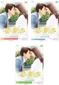 星に誓う恋(3BOXセット)1、2、3 字幕のみ【洋画 海外ドラマ 新品 DVD】 セル専用