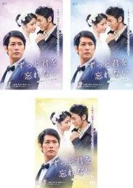 ずっと君を忘れない 台湾オリジナル放送版(3BOXセット)1、2、3 字幕のみ【洋画 海外ドラマ 新品 DVD】 セル専用