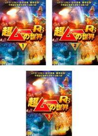 超ムーの世界R6(3枚セット)1、2、3【全巻 趣味、実用 中古 DVD】レンタル落ち