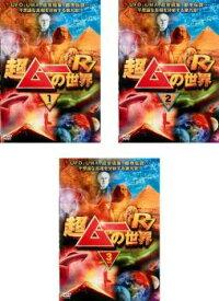 超ムーの世界 R7(3枚セット)1、2、3【全巻 趣味、実用 中古 DVD】レンタル落ち