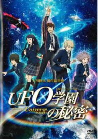 UFO学園の秘密【アニメ 中古 DVD】メール便可 レンタル落ち