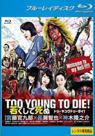 TOO YOUNG TO DIE 若くして死ぬ ブルーレイディスク【邦画 中古 Blu-ray】メール便可 レンタル落ち