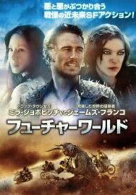 フューチャーワールド【洋画 中古 DVD】メール便可 レンタル落ち