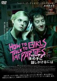 パーティで女の子に話しかけるには【洋画 中古 DVD】メール便可 レンタル落ち