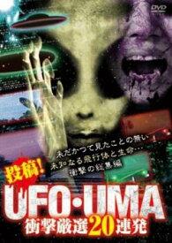 【タイムセール】投稿!UFO・UMA 衝撃厳選20連発【邦画 中古 DVD】メール便可 レンタル落ち