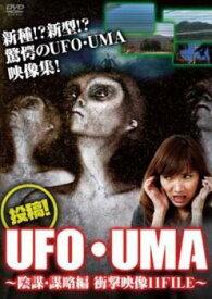 投稿!UFO・UMA 陰謀・謀略編 衝撃映像11FILE【邦画 中古 DVD】メール便可 レンタル落ち