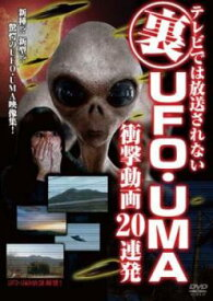 テレビでは放送されない 裏 UFO・UMA衝撃動画 20連発【邦画 中古 DVD】メール便可 レンタル落ち