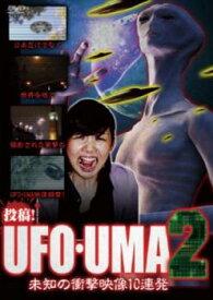 投稿!UFO・UMA 2 未知の衝撃映像10連発【邦画 中古 DVD】メール便可 レンタル落ち