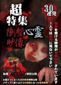 超特集 衝撃心霊映像 30連発【邦画 ホラー 中古 DVD】メール便可 レンタル落ち