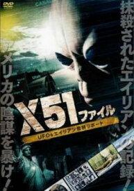 X51ファイル UFO&エイリアン最終リポート【邦画 中古 DVD】メール便可 レンタル落ち