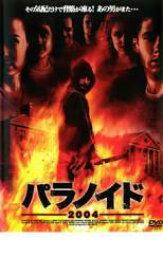 パラノイド 2004【洋画 ホラー 中古 DVD】メール便可 ケース無:: レンタル落ち