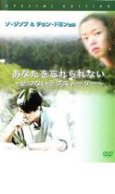 あなたを忘れられない せつないラブストーリー【洋画 韓国 中古 DVD】メール便可 レンタル落ち