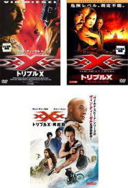 トリプル X(3枚セット)1、ネクスト・レベル コレクターズ・エディション、再起動【全巻セット 洋画 中古 DVD】レンタル落ち