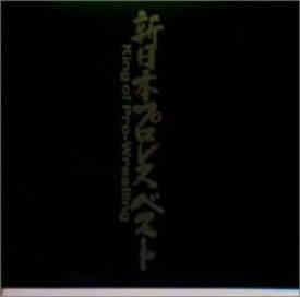 新日本プロレスベスト キング・オブ・プロレスリング 2CD【CD、音楽 中古 CD】メール便可 ケース無:: レンタル落ち