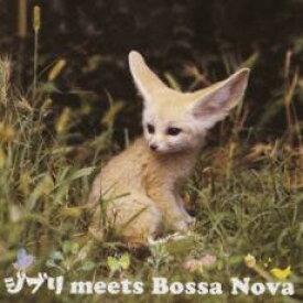 ジブリ meets BOSSA NOVA【CD、音楽 中古 CD】メール便可 ケース無:: レンタル落ち