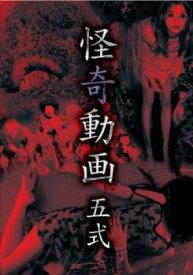 怪奇動画 五式【邦画 ホラー 中古 DVD】メール便可 レンタル落ち