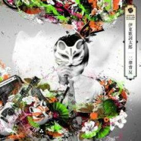 二律背反【CD、音楽 中古 CD】メール便可 ケース無:: レンタル落ち