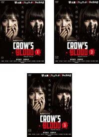 huluオリジナルドラマ CROW'S BLOOD(3枚セット)第1話〜第6話 最終【全巻セット 邦画 ホラー 中古 DVD】 レンタル落ち
