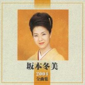 2004 全曲集【CD、音楽 中古 CD】メール便可 ケース無:: レンタル落ち