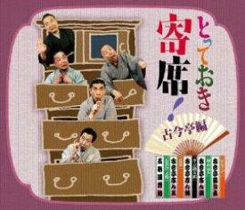 とっておき寄席! 古今亭編 3CD【CD、音楽 中古 CD】メール便可 ケース無:: レンタル落ち