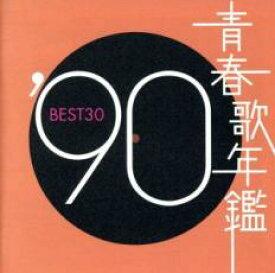 青春歌年鑑 '90 BEST30 :2CD【CD、音楽 中古 CD】メール便可 ケース無:: レンタル落ち